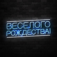 Vector realistic isolated neon sign of Merry Christmas in Russian logo for decoration and covering on the wall background. Concept of Happy New Year in Russia.