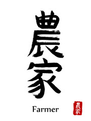 Hand drawn Hieroglyph translate Farmer . Vector japanese black symbol on white background with text. Ink brush calligraphy with red stamp(in japan-hanko). Chinese calligraphic letter icon