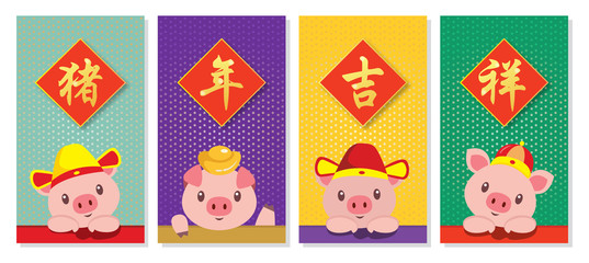Chinese New Year 2019 Year of the Pig. Greetings template with cute cartoon piggy. Chinese Translation: auspicious year of the pig. chinese, new, year, vector, pig, 2019, cartoon, happy, gr