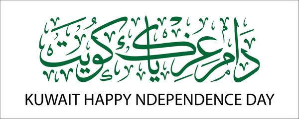 kuwait happy national day designs