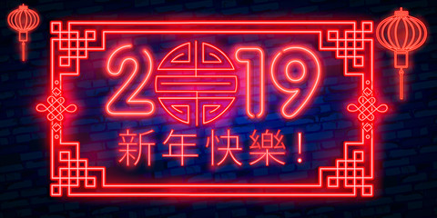 Happy Chinese New Year 2019 With Chinese characters-text: Happy new year in neon style. Chinese New Year Design Template, Zodiac sign for greetings card, flyers, invitation, posters, brochure, banners