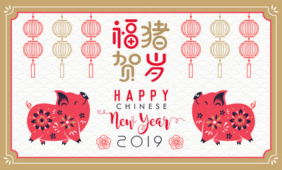 Happy Chinese New Year. Pig is a Chinese zodiac symbol of 2019. Translation: year of the pig brings prosperity & good fortune.