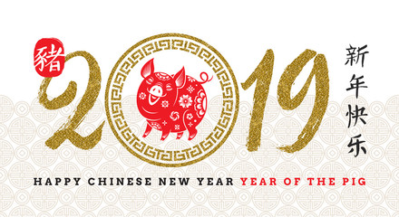 Happy Chinese 2019 new Year. Vector illustration with zodiac symbol of the year - pig. Patterned pig and Chinese writting greeting.