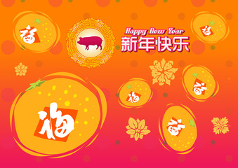 Happy chinese new year 2019, year of the pig, xin nian kuai le mean Happy New Year, fu mean  blessing & happiness, vector graphic. ​