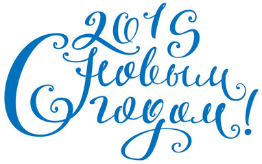2019 happy new year lettering text translation from Russian