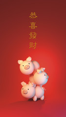 3d rendering picture of pigs. 2019 Chinese New Year greeting card. Red scroll with Traditional Chinese characters. Gong Xi Fa Cai Translation: Wishing you prosperity in the new year.