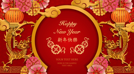 Happy Chinese new year retro gold relief flower lantern dragon cloud and round door frame