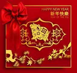 Happy New Year card with golden pig. Greeting card with symbol of year.