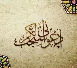 Arabic and islamic calligraphy of basmala traditional and modern islamic art can be used in many topic like ramadan.Translation - pray for me I will respond to you-