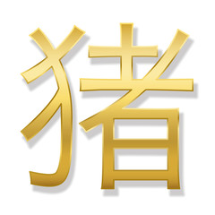 Chinese character for pig. Year of the pig. Isolated golden symbol on white background.