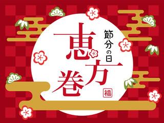 恵方巻 ポスター 広告素材