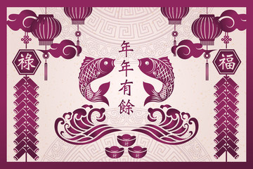 Happy Chinese new year retro purle traditional frame fish wave ingot firecrackers lantern and cloud