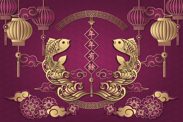 Happy Chinese new year retro gold purple relief fish cloud wave lantern spring couplet and spiral round lattice frame