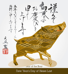 eps Vector image:Year of the Boar New Year's Day of Heisei Last
