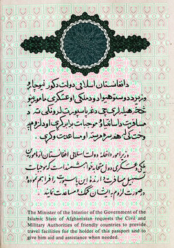 Fragment of Islamic state of Afghanistan passport