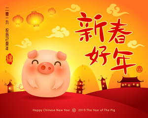 Happy New Year 2019. Chinese New Year. The year of the pig.