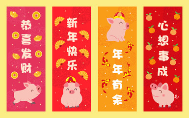 Chinese New Year 2019. Year of the Pig. Greetings template with set of cute cartoon pigs. Translation: year of the pig brings prosperity, good fortune, wealth and best wishes.