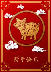 Chinese New Year 2019 of the pig with Chinese clouds