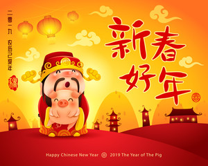 Chinese God of Wealth and Little Pig. Happy New Year 2019.