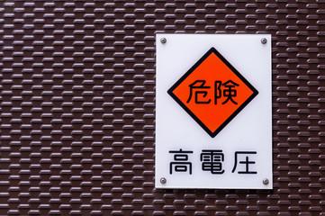 高電圧危険のサイン