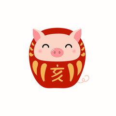 Hand drawn vector illustration of cute daruma doll pig with Japanese kanji for Boar. Flat style design. Concept 2019 New Year greeting card, holiday banner, decorative element.