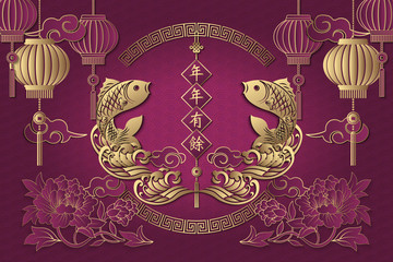 Happy Chinese new year retro gold purple relief fish cloud wave lantern peony flower spring couplet and spiral round lattice frame
