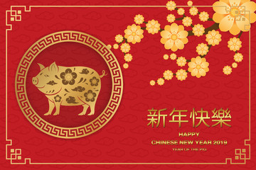 2019 Happy Chinese new year greeting card with traditional asian patterns and Zodiac Sign Pig.
