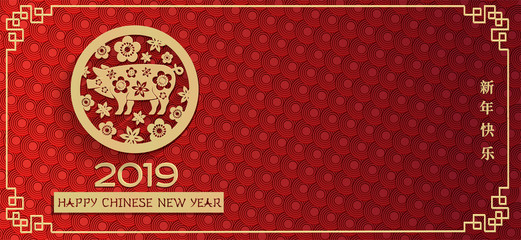 Horizontal 2019 Chinese New Year of pig red greeting card with golden pig in circe, flowers. Golden calligraphic 2019 with hieroglyphs in traditional Chinese frame on circles ornament background