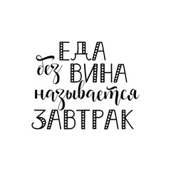 text in Russian: A meal without wine is called breakfast. Lettering