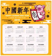 Chinese happy new year calendar