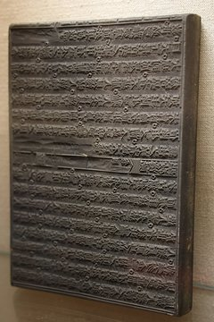 Ancient Chinese woodblock printing board, ancestor of printing press technique