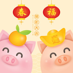 2019 Chinese New Year, Year of Pig Vector with 2 cute piggy with gold ingots, tangerine and lantern.  (Translation: Auspicious Year of the pig)