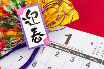 1月 カレンダー 正月 元日 元旦 イメージ