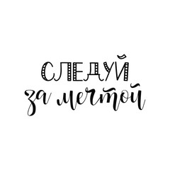 text in Russian: Follow your dreams. Lettering