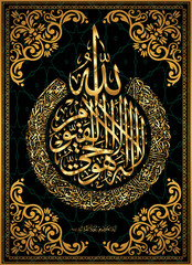 "Arabic calligraphy 255 ayah, Sura Al Bakara Al-Kursi means ""Throne of Allah"""