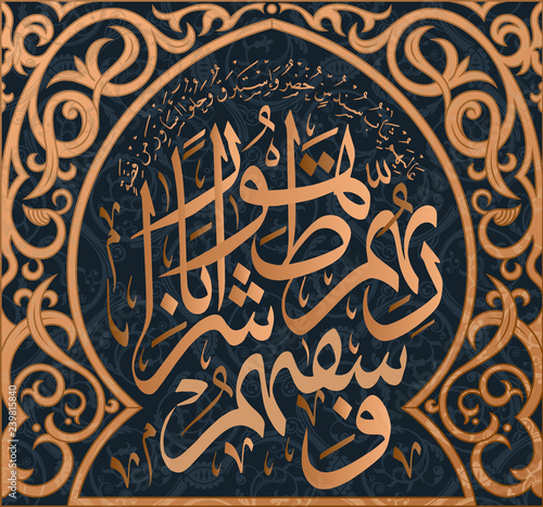 Islamic calligraphy from the Quran Surah al Insan 76, 21