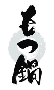 筆文字_もつ鍋