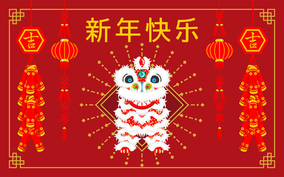 """Chinese new year Lion Dance greeting card design - Chinese words mean """" Happy new year""""(Center) and """"lucky""""(in the Ornament)"""
