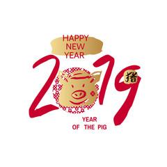 2019 pig1