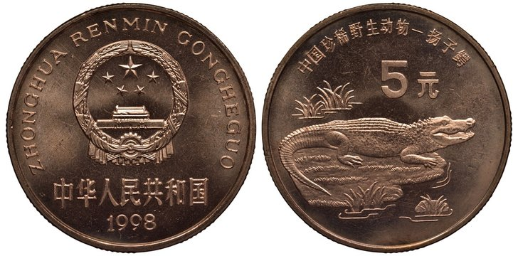 China Chinese coin 5 five yuan 1998, subject Chinese Alligator, hieroglyphs and date below arms, alligator on riverbank,