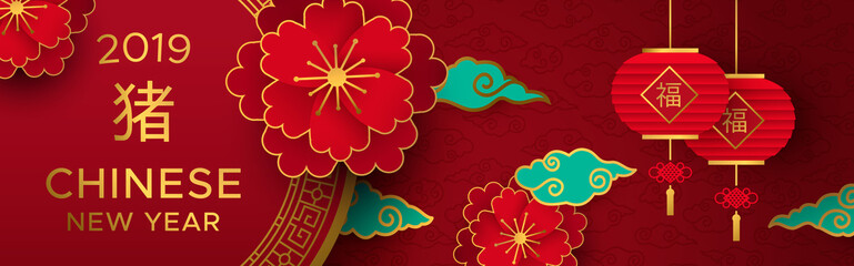 Chinese New Year of pig red and gold paper banner
