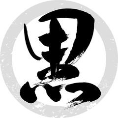 黒(筆文字・手書き)
