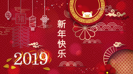 2019 Chinese New Year Greeting Card. Year of the Pig. Paper cut with Yellow Pig and Flowers. gong xi fa cai 2019. Hieroglyph - Zodiac Sign Pig. Place for your Text.