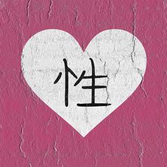 sex kanji symbol