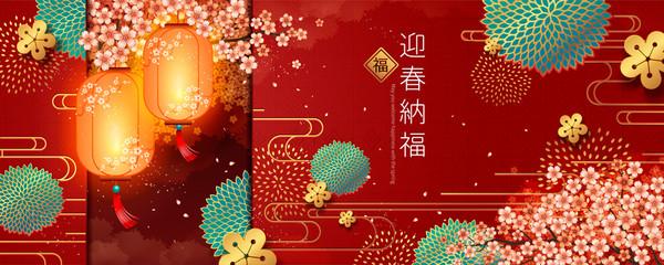 Elegant lunar year banner Wall mural