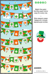 St. Patrick's Day themed visual logic puzzle: Match the pairs - find the exact mirror copy for every picture - row of bunting flags. Suitable both for children and adults. Answer included.