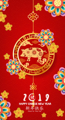 "Happy chinese new 2019 year, year of the pig. Pig - symbol 2019 New Year.Chinese characters translation: ""Happy New Year"".  Template banner, poster in oriental style. Japanese, chinese elements."