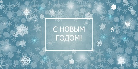 Abstract blue background. A lot of different shining snowflakes. Greeting card Happy new year. Vector illustration. Eps 10.