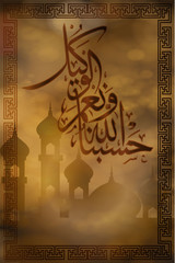 """Arab calligraphy hasbiaAllahu design elements in Muslim holidays. HasbiaAllahu means """"Allah is Sufficient for us"""""""