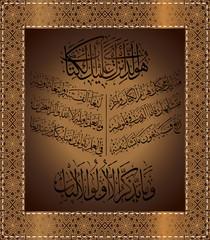 Arabic calligraphy from the Quran 3 Surah al Imran ayah 7. For registration of Muslim holidays